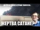 ПОЖАР ЗИМНЯЯ ВИШНЯ в Кемерово - это ЖЕРТВА САТАНЕ для продления царства Путина А при чем Мавроди