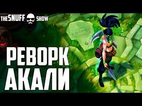 Реворк Акали ● Rework Akali ● Лига Легенд ● League of Legends