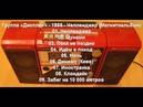 Группа Дисплей 1988 Челленджер Магнитоальбом