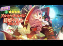 4☆ Арсен Люпен Цурухимэ Ячийо