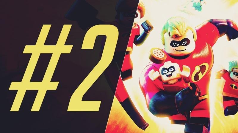 Прохождение LEGO The Incredibles 2