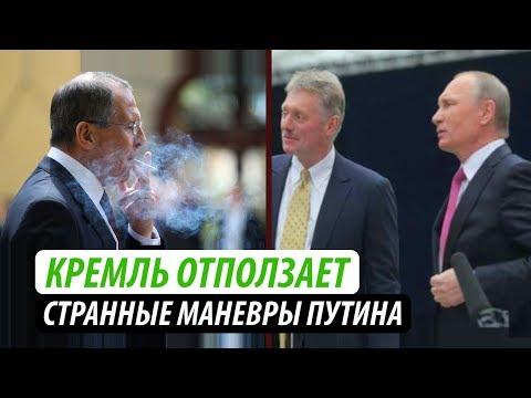 Кремль отползает. Странные маневры Путина