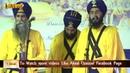 Jo Saddi Nazar ch yodhe ne Bhai Mehal Singh Chandigarh Wale Birmingham Samagam 2016