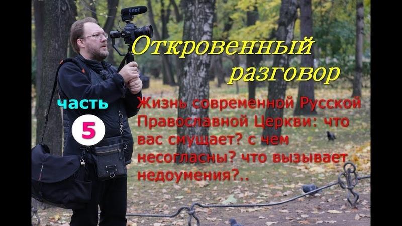 Жизнь современной Русской Православной Церкви. Что вас смущает и вызывает вопросы. Часть 5