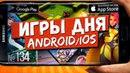 📱ЛУЧШИЕ ИГРЫ дня на Андроид: ТОП 4 крутые новинки на телефон от Кината   №134