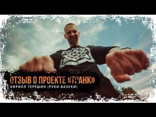 КИРИЛЛ ТЕРЕШИН (РУКИ - БАЗУКИ) - ОТЗЫВ О ПРОЕКТЕ ТРАНК