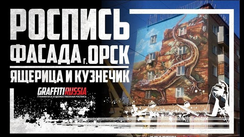 Роспись дома г.Орск : Хозяйка медной горы Ящерица