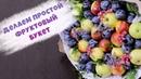 Делаем простой фруктовый букет | МАСТЕР-КЛАСС