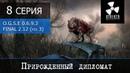 S.T.A.L.K.E.R. OGSE 0.6.9.3 Final 2.0 patch 2.12 fix 3
