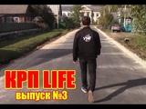 КРП LIFE выпуск #3