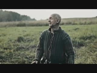 Клип Евпатий Дружина