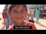 Где твои родители ? Сирийская девочка