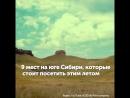 9 мест на юге Сибири которые вы обязаны посетить l ТВОЯСИБИРЬ