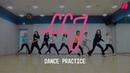 NATURE 네이처 썸 You'll Be Mine Dance Practice