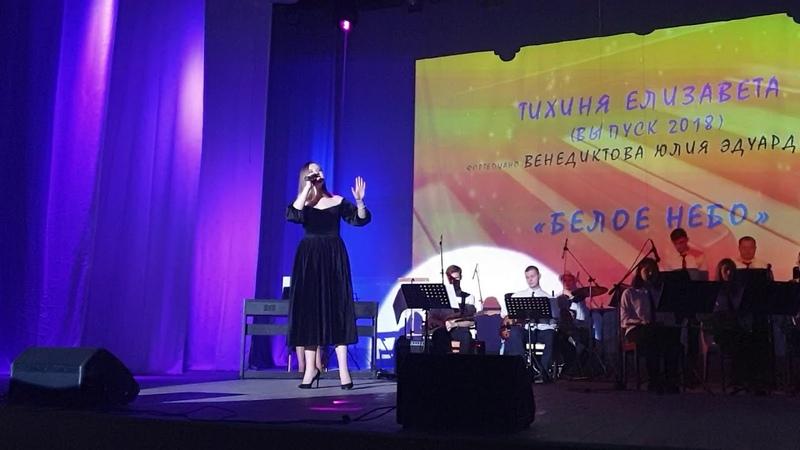 Тихиня Елизавета - Белое небо (cover на песню Тины Кароль)