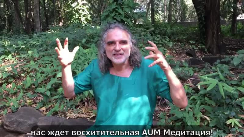 Вит Мано AUM Москва февраль