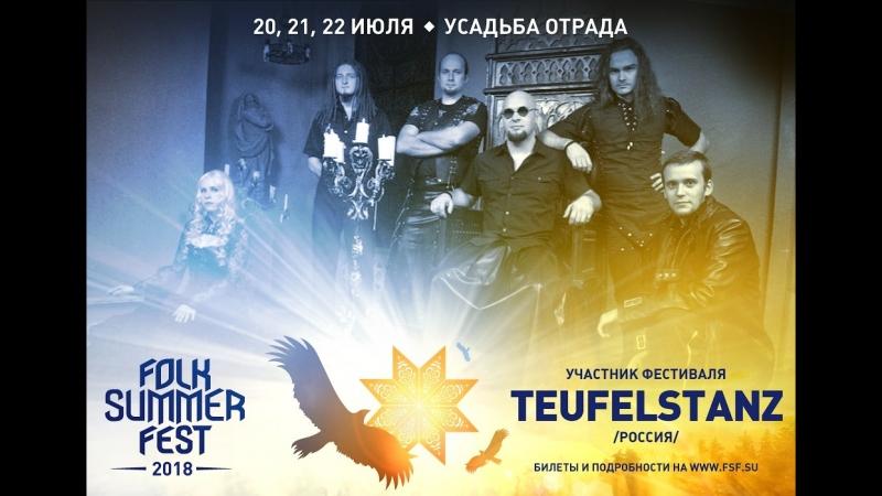 Saltatio Mortis Teufelstanz - Palästinalied / Skudrinka (Live @ Folk Summer Fest)