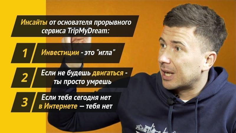 Иван Зимбицкий: Интервью с основателем TripMyDream: «Если не будешь двигаться - ты просто умрешь»