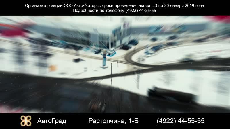 АвтоГрад - С Новым 2019 Годом!