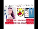 Send unlimited missed calls Urdu Hindi Tak Zang 2019 Tutorial