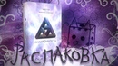 АНАХРОННОСТЬ ANACHRONY UNBOXING ATMOSPHERIC ZUNDRA OFFICIAL FULLHD 1080p