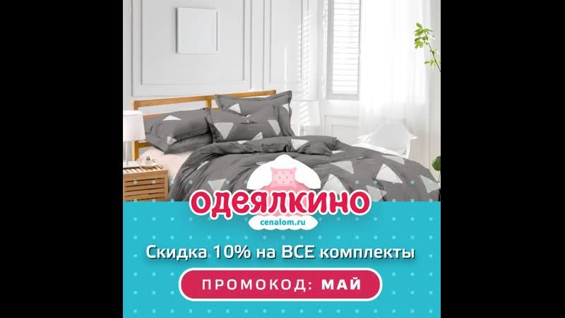 Скидки на постельное белье в Сосновоборске