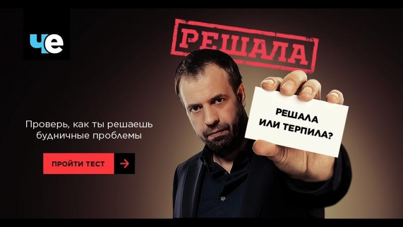 Решала с Владом Чижовым на телеканале Перец (Че)