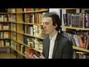 Никита Томин. Полтергейст в современном мире