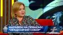 """Оксана Білозір гість марафону """"Об'єднавчий собор"""""""