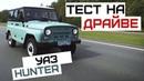 УАЗ 469 HUNTER Юбилейный