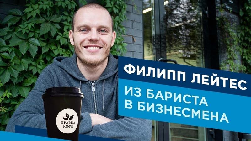 От обычного бариста до владельца федеральной франшизы История успешной сети кофеен