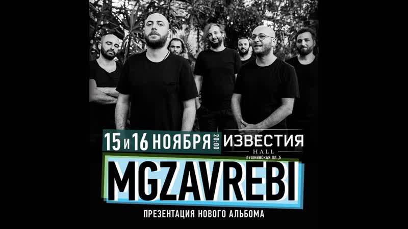 MGZAVREBI в Известия Hall 15 и 16 ноября Презентация нового альбома