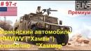 Армейский автомобиль HMMWV Humvee Хамви Хаммер США World of Guns Gun Disassembly 97 г