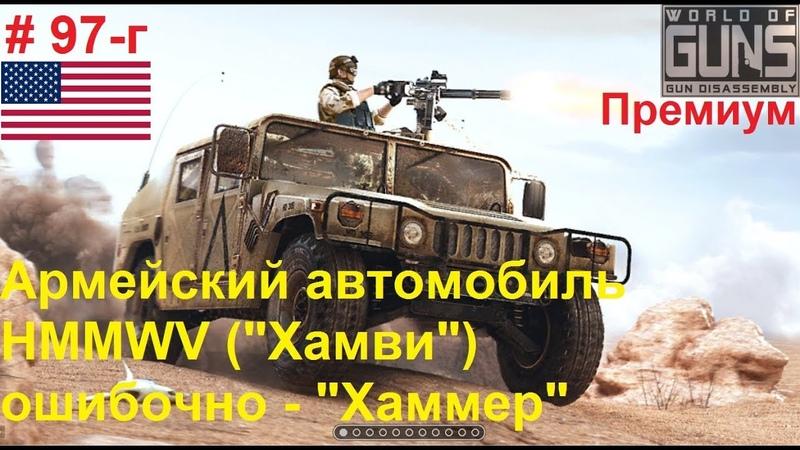 Армейский автомобиль HMMWV (Humvee, Хамви, Хаммер) (США) (World of Guns: Gun Disassembly 97-г)