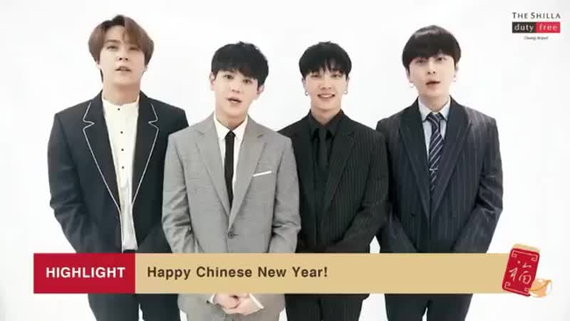 190113 Highlights New Chinese Year greetings for Shilla Duty Free
