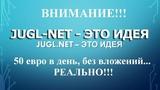 Регистрация в JUGL, до 50 евро в день это РЕАЛЬНО!!!