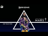 Thirty Seconds to Mars feat. A$AP Rocky One Track Mind рус.саб