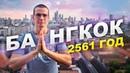 Бангкок Нищета и роскошь Из зимы в лето!