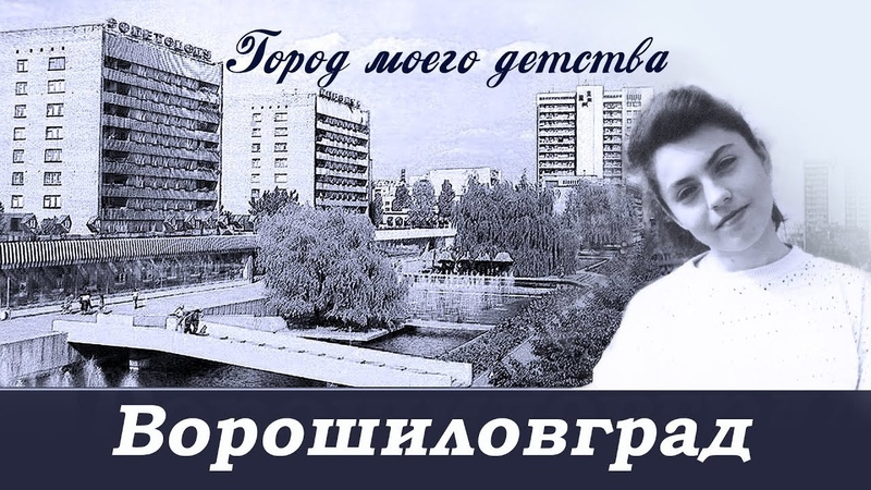 Ворошиловград город моего детства