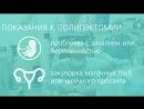 УДАЛЕНИЕ ПОЛИПА МАТКИ. ГИСТЕРОСКОПИЯ