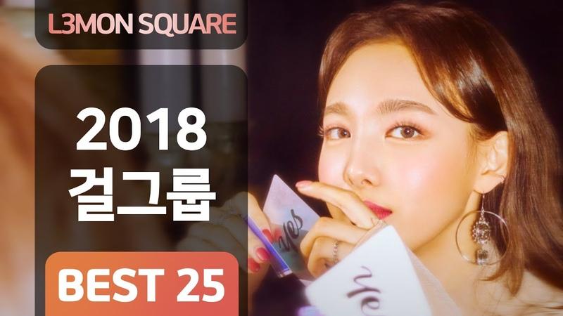 걸그룹 노래모음 2018 베스트 25곡 - 2부 [가사첨부]