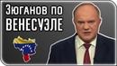 Заявление Геннадия Зюганова по ситуации в Венесуэле.