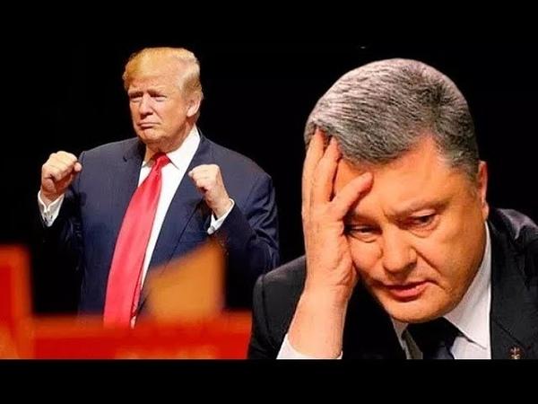 Срочно! Трамп ОБВИНИЛ режим Обамы, а не Россию в присоединении Крыма! Украина в ШОКЕ!