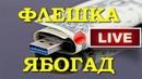 🔔NEW ФЛЕШКА 💲 ЯБОГАД 💲 LIVE ПРЯМОЙ ЭФИР - НОВЫЙ КУРС АЛЕКСАНДРА АБЕСЛАМИДЗЕ САНДРО ЯБОГАД