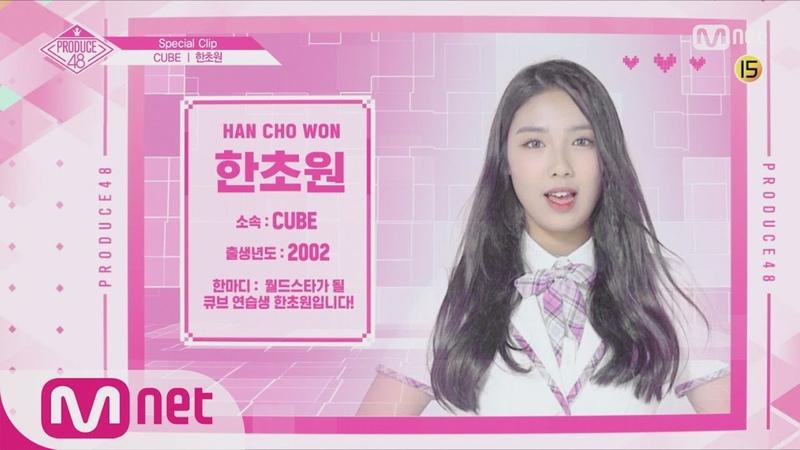 PRODUCE48 [48스페셜] CUBE - 한초원 l 당신의 소녀에게 투표하세요 180810 EP.9