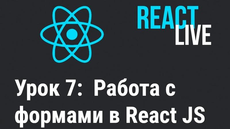 Курс React JS Live. Урок 7: Работа с формами в React.js