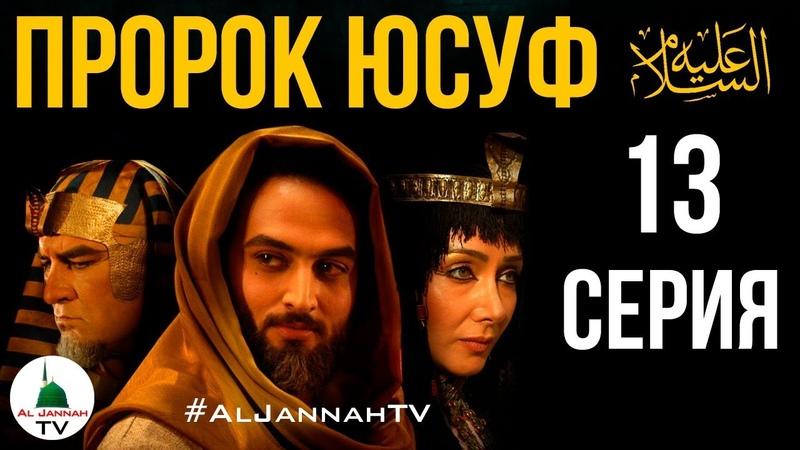 ★Группа Киномир Кавказ ★ Сериал Пророк Юсуф 10 серия
