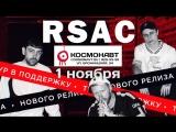 RASC. 1 ноября. Космонавт