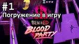 Погружение в игру Ben and Ed - Blood Party #1