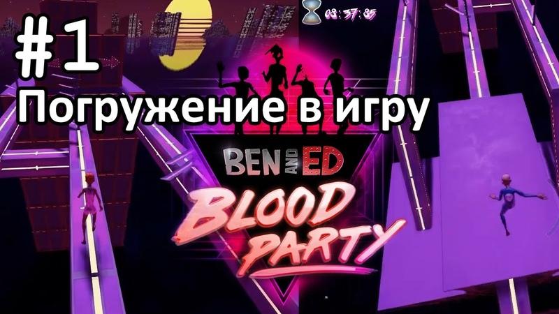 Погружение в игру | Ben and Ed - Blood Party 1